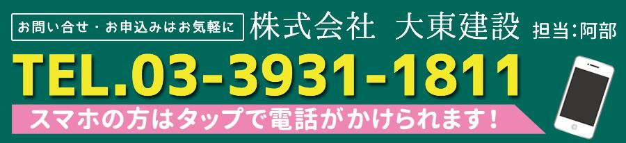 Call:03-3931-1811