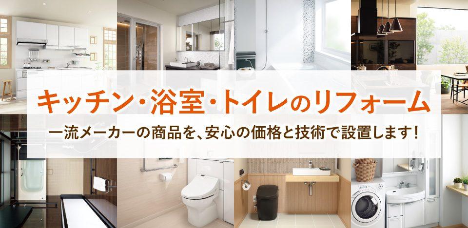 練馬区でキッチン・浴室・トイレのリフォームなら大東建設