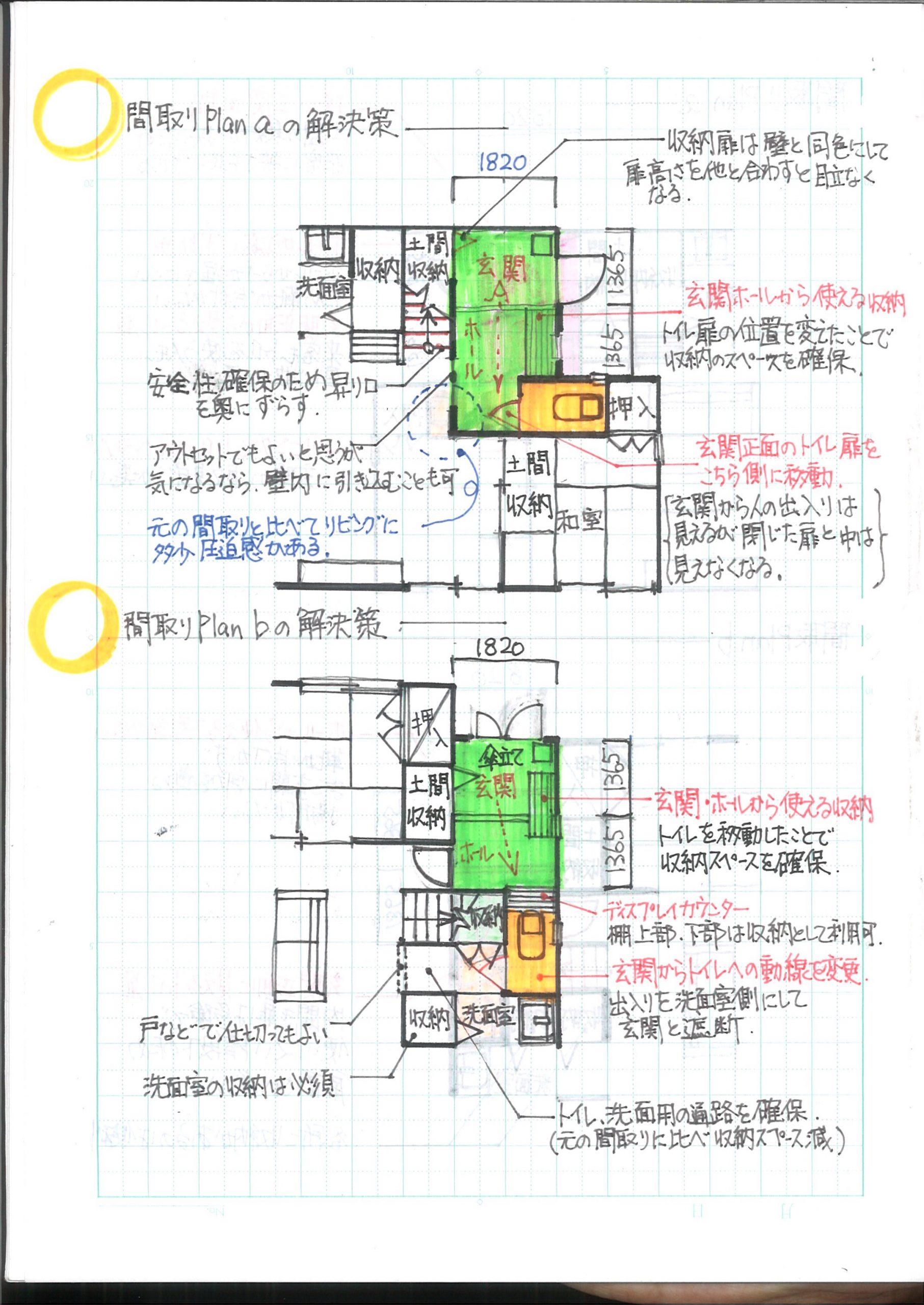 練馬区のトイレ建具位置解決策