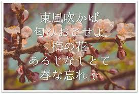 東風吹かば匂いおこせよ梅の花…