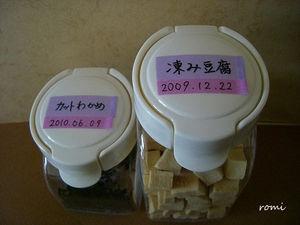 賞味期限管理法