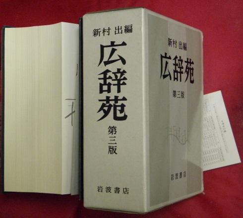 広辞苑第三版