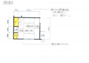 練馬区の和室解決案②