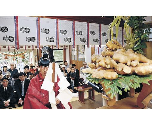 生姜を祀る神社