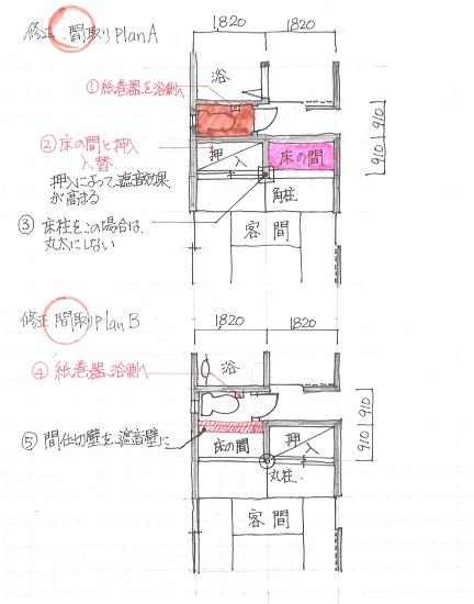 和室とトイレ 良い例