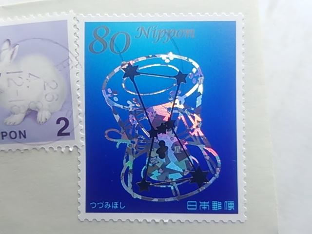 鼓星(つづみぼし)記念切手