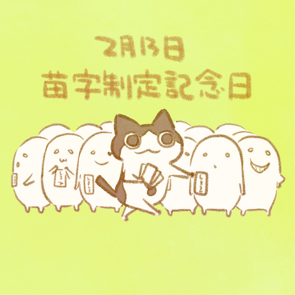 苗字制定記念日