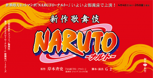 新作歌舞伎「NARUTO」