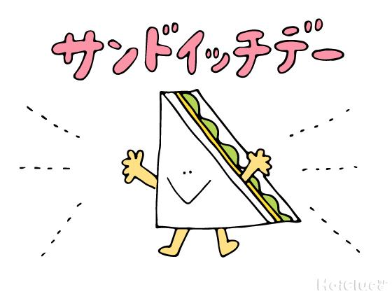 サンドウィッチの日